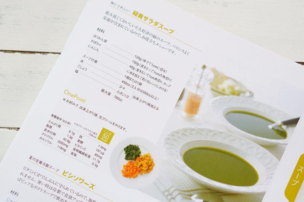 スープリーズ 緑黄サラダスープ