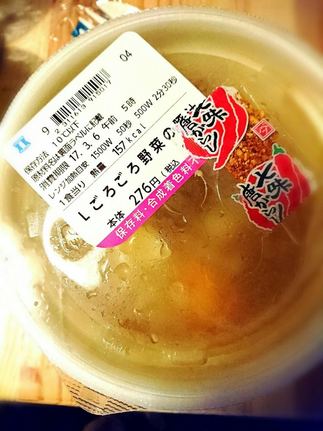 糖質制限夜ご飯コンビニ豚汁