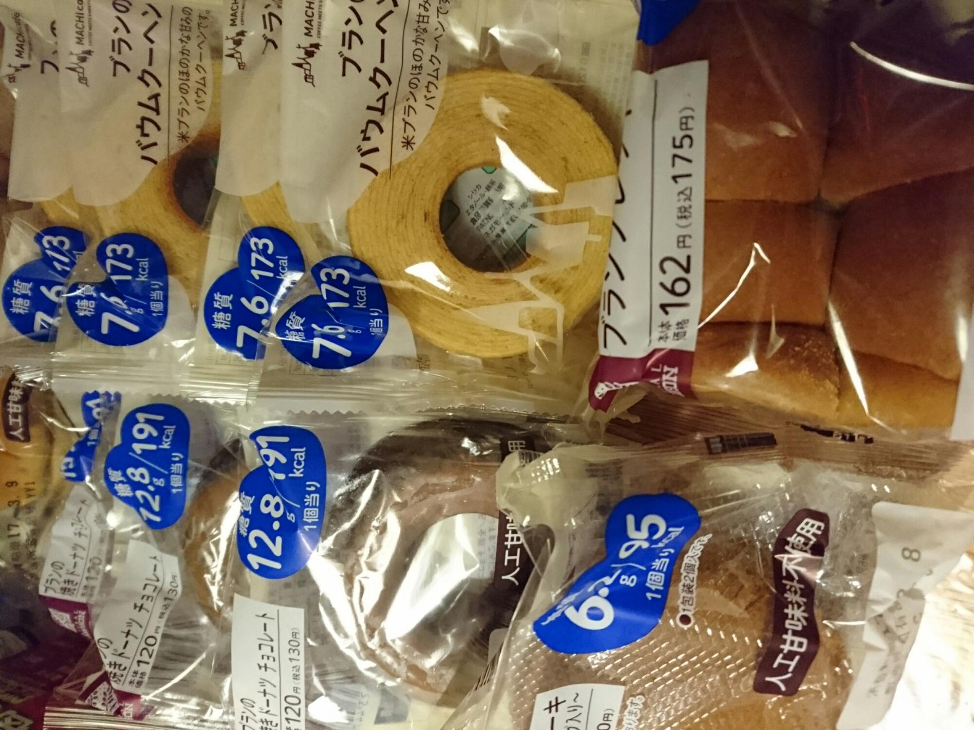 ナチュラルローソン低糖質パン