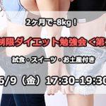 6月9日(金)ダイエット勉強会やります!(試食・スイーツ・お土産付き)ブログ読者割引あり